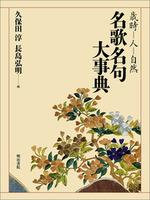 名歌名句大事典