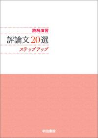 読解演習 評論文20選 ステップアップ