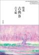 精選 古典B〔古文編〕【古B316】