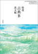 精選 古典B〔漢文編〕【古B317】