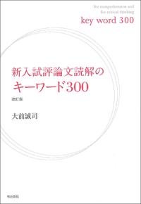 新入試評論文読解のキーワード300 改訂版