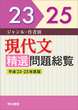 ジャンル・作者別 現代文精選問題総覧 平成23~25年度版