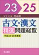ジャンル・作品別 古文・漢文精選問題総覧 平成23~25年度版
