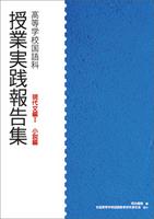 高等学校国語科 授業実践報告集