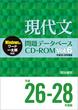 現代文問題データベースCD-ROM Vol.6 平成26~28年度版