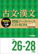 古文・漢文問題データベースCD-ROM Vol.6 平成26~28年度版