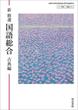 新 精選 国語総合 〔古典編〕