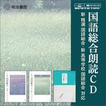 新 国語総合朗読CD [国総352/353/354]
