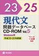 現代文問題データベースCD-ROM Vol.5