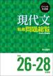 ジャンル・作者別 現代文精選問題総覧 平成26~28年度版