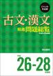 ジャンル・作品別 古文・漢文精選問題総覧 平成26~28年度版