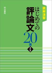 読解演習 はじめての評論文20選 改訂版