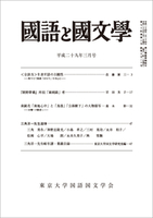 雑誌「國語と國文學」