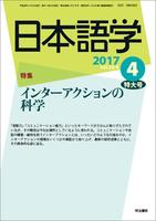 雑誌日本語学最新号