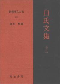 新釈漢文大系109 白氏文集 十三