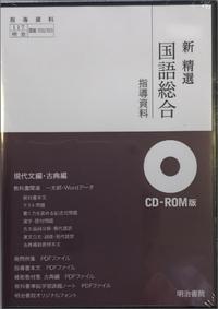 新 精選 国語総合(現代文編 古典編)CD-ROM版指導資料