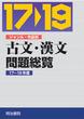 ジャンル・作品別 古文・漢文問題総覧 平成17~19年度