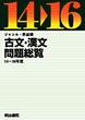 ジャンル・作品別 古文・漢文問題総覧 平成14~16年度
