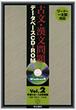 古文・漢文問題データベースCD-ROM 2