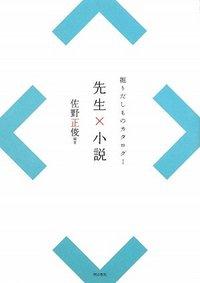 掘りだしものカタログ1 先生×小説