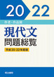 作者・作品別 現代文問題総覧 平成20~22年度版