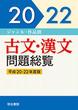 ジャンル・作品別 古文・漢文問題総覧 平成20~22年度版