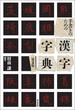 手書きのための漢字字典 第2版