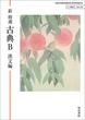 新 精選古典B〔漢文編〕