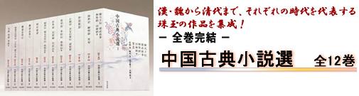中国古典小説選 全12巻