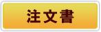 落語塾キャンペーン企画注文書
