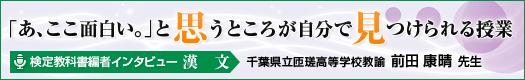 教科書編者インタビュー 漢文