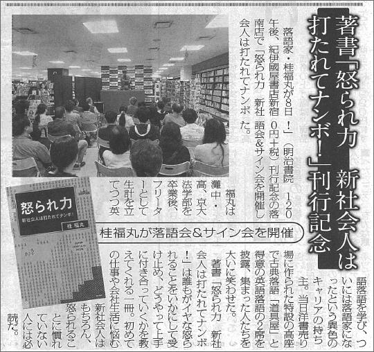 怒られ力 紀伊國屋新宿南店イベント