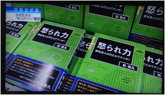 怒られ力 NHK