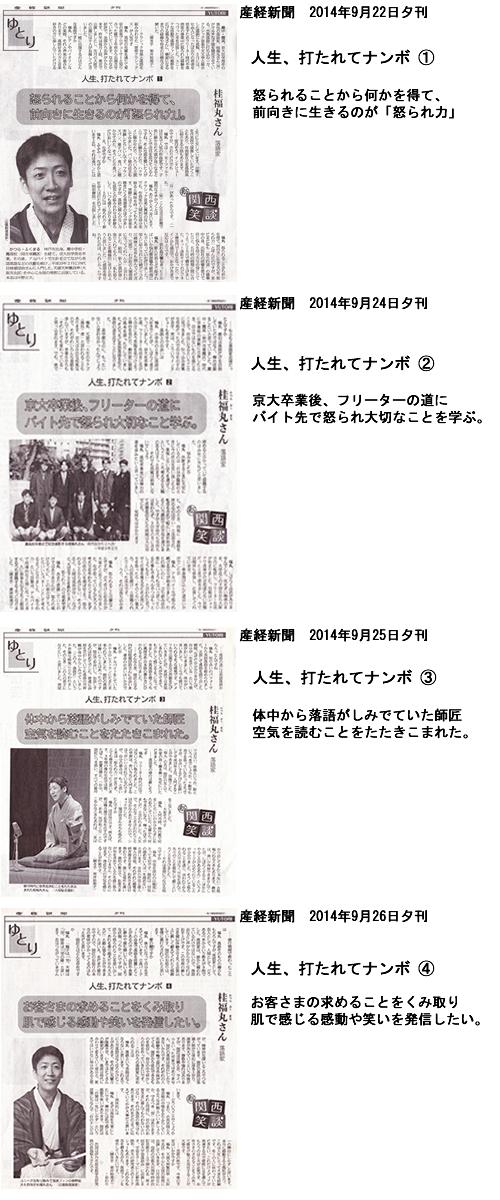 産経新聞 怒られ力 連載