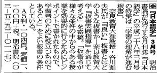 雑誌日本語学2016年3月号書評