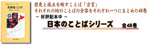 それぞれの地のことばの全容を一つにまとめた48巻 日本のことばシリーズ