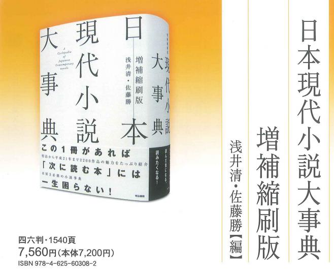 日本現代小説大事典 増補縮刷版 - 明治書院