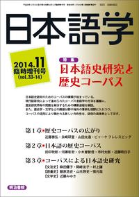 雑誌『日本語学』 2014年11月臨...