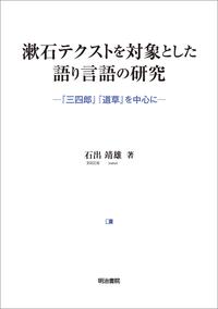 漱石テクストを対象とした語り言...