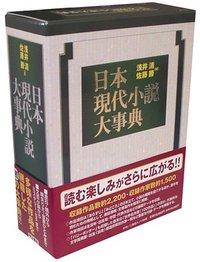 日本現代小説大事典 - 明治書院