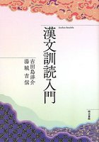 漢文訓読入門
