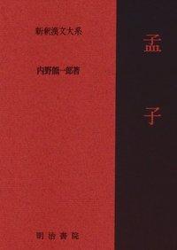 新釈漢文大系 4 孟子 - 明治書院