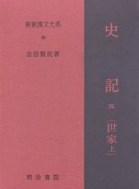 新釈漢文大系 85 史記 五(世家上) - 明治書院
