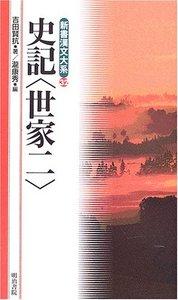 新書漢文大系 32 史記〈世家二〉 - 明治書院
